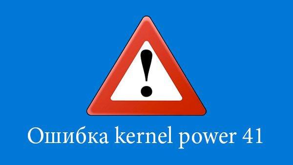 код 41 kernel power синий экран