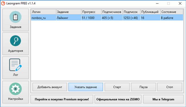 Интерфейс программы Леонргам