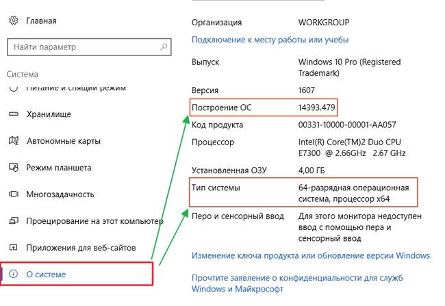 Сведения о системе Windows 10