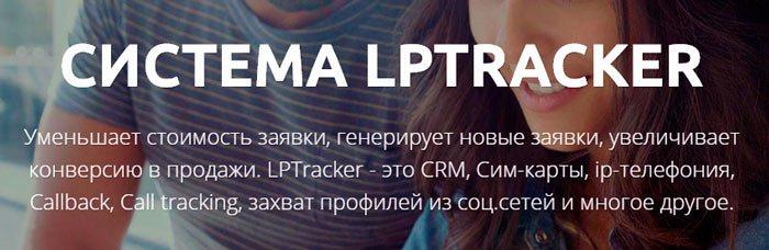 Система lptracker