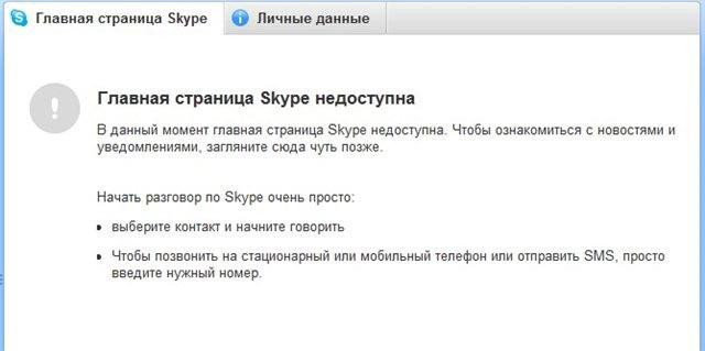 Гедоступна главная страница Скайп
