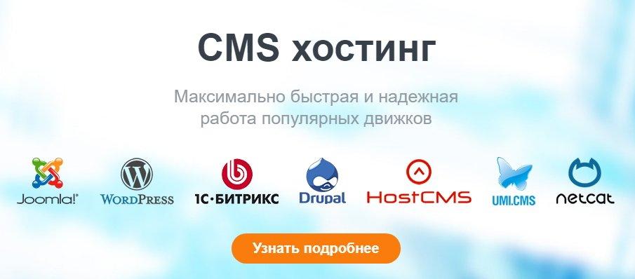 CMS Хостинг