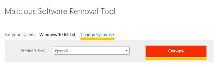Сайт скачивания антивирусной утилиты Майкрософт