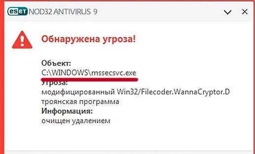 mssecsvc exe Обнаружен антивирусом