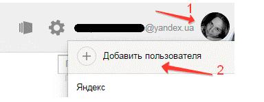 Кнопка добавления нового аккаунта почты Yandex