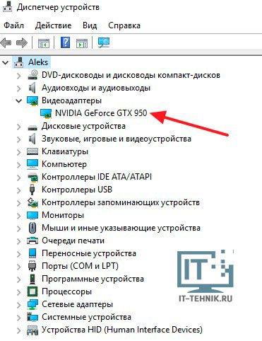 Наименование видеоадаптера в ДУ