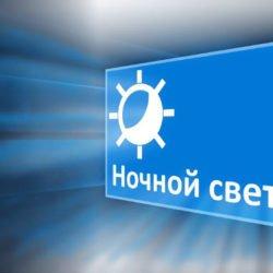 Ночной свет Виндовс 10: как включить/отключить фильтр синего цвета