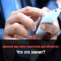 Что значит «Данный вид связи недоступен для абонента»