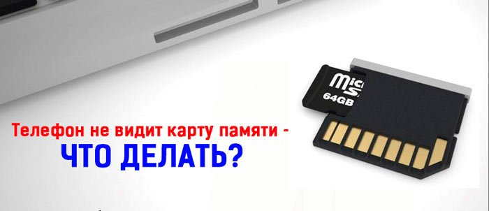 Не видит карту памяти microsd