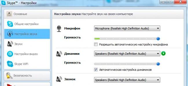 Окно параметров аудио Скайп
