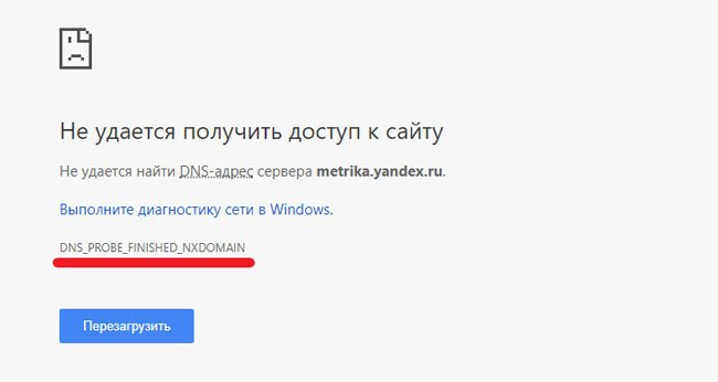 Ошибка DNS в Chrome