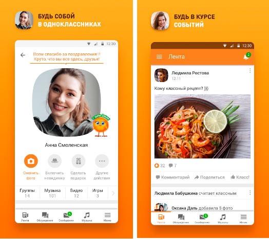 Мобильный клиент ОК.ru