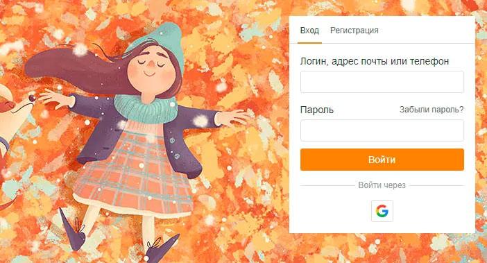 Форма для входа на Odnoklassniki