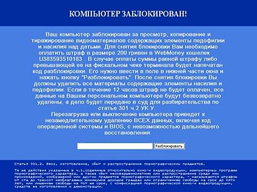 Окно блокировки вируса, требующего пополнить webmoney