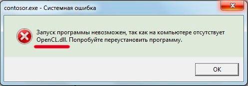 окно ошибки отсутствующего файла OpenCL.dll