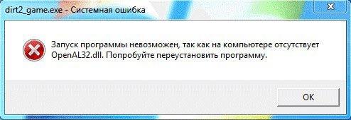 сообщение об ошибке opena l32