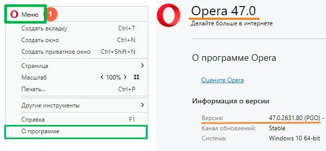 """Окно """"О программе"""" Опера"""