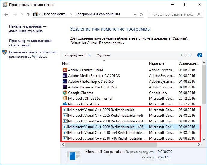 Удаление компонентов MS Visual