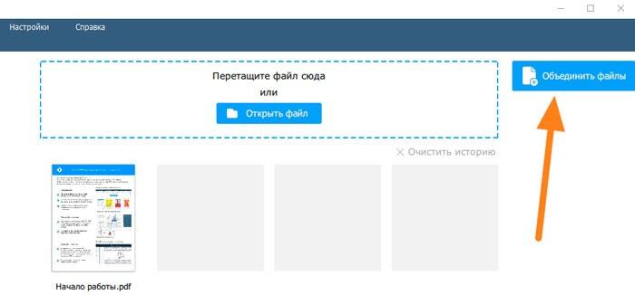Кнопка чтобы объединить несколько файлов в один PDF