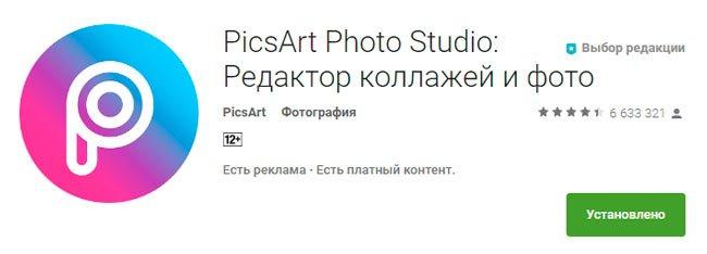 Пикс арт фото студия