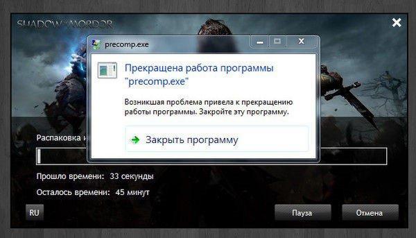 Процесс precomp не работает