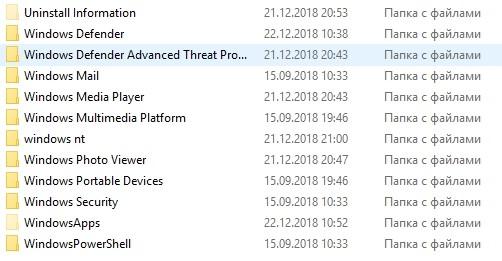 Внутри папки program files x86