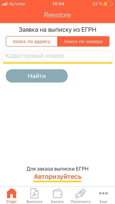 Основной экран ристор