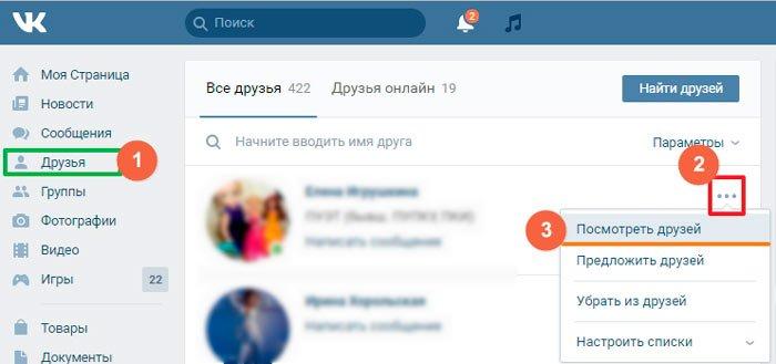 Посмотреть друзей Вконтакте
