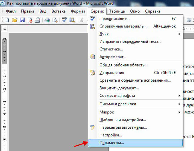 Инструкция по шифрованию файла Ворд 2003