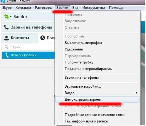 Меню Звонки - Демонстрация в скайп