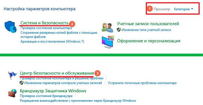 Настройки безопасности Виндовс