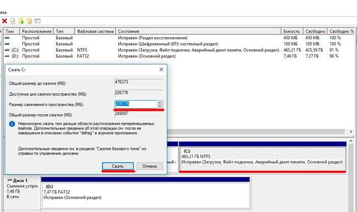 Окно сжатия раздела в Disk Management
