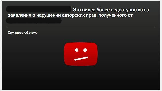 Удаление видео по просьбе правообладателя