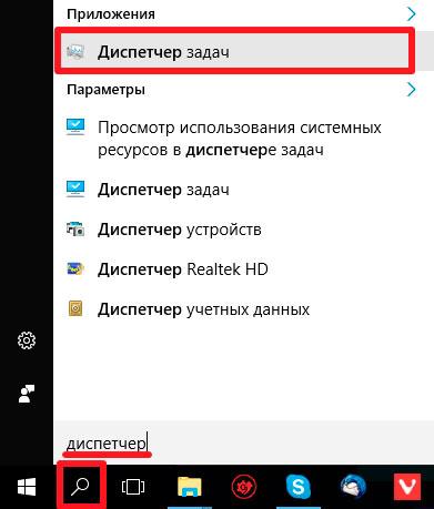 результаты поиска по запросу диспетчер в Виндовс 10