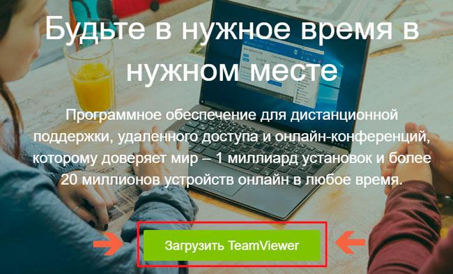 Главная страница ресурса Тимвивер