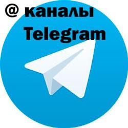 Как в Телеграме найти канал — ищем нужные каналы в Telegram
