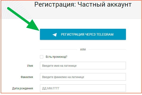 авторизация через телеграм