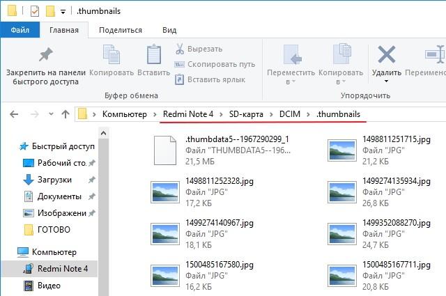 Каталог thumbnails на компьютере