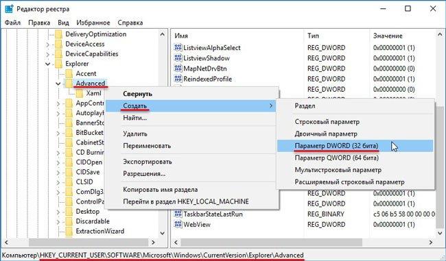 Создание DWORD параметра в реестре