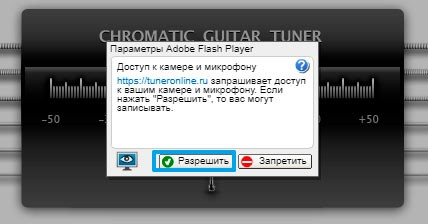 Даем разрешение TunerOnline на использование микрофона
