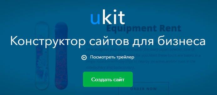 Кнопка создания сайта Юкит