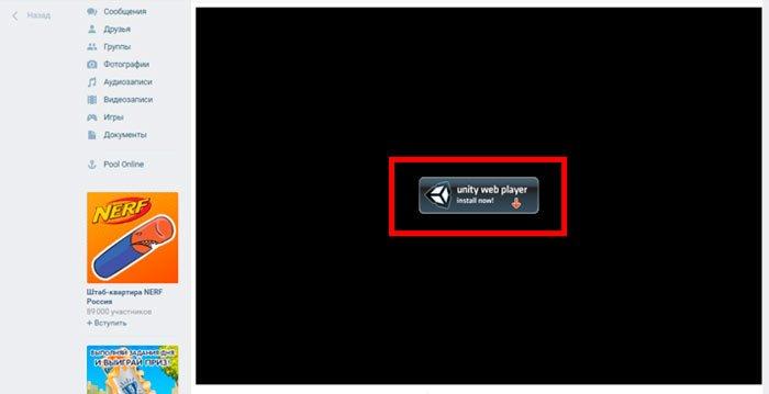 Программа Unity Web Player - зачем нужна?
