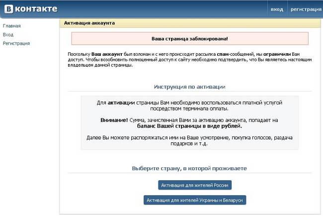 Окно блокировки социальной сети Вконтакте