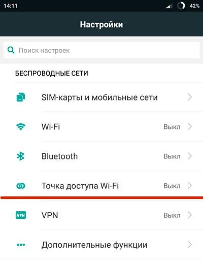 меню точки доступа Вай фай в смартфоне Андроид