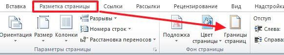 Кнопка границы страницы в Word