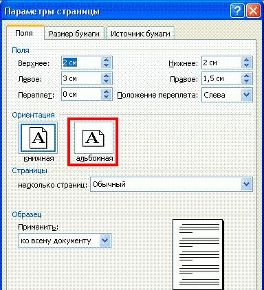изменение параметров страницы в Word 97-2003