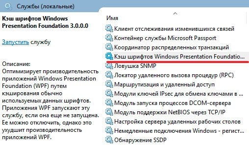 Служба Windows Pres Foundation