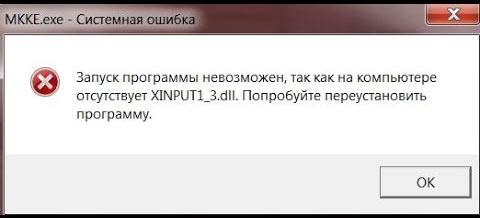 Не хватает файла xinput1_3