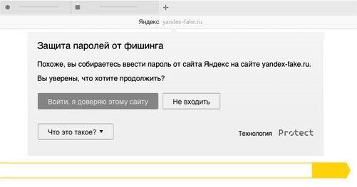 YA Protect предупреждение о вводе пароля