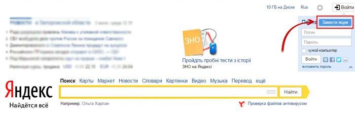 Кнопка регистрации в почте yandex
